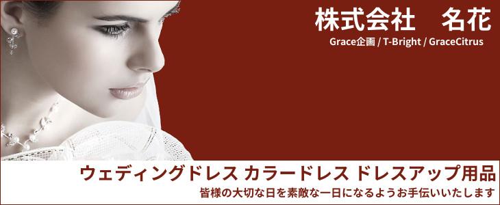 ウェディングドレス・カラードレス専門店 株式会社名花